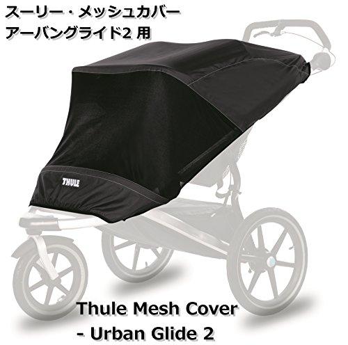 スーリー・メッシュカバー・アーバングライド2 <Thule Mesh Cover - Urban Glide 2 > 小石や虫の侵入を防ぐメッシュカバー目に虫が入ったらイヤですね。お子様だってそれは同じ事。メッシュカバーで安全・快適なトレーニングを。いつものお散歩にも最適です。