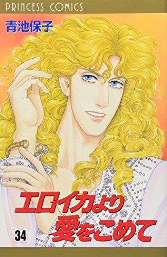 エロイカより愛をこめて (34) (プリンセスコミックス)の詳細を見る