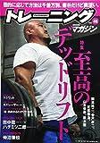 トレーニングマガジン vol.46 特集:至高のデッドリフト (B・B MOOK 1327)