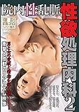 院内性乱脈 性欲処理内科2 [DVD]