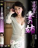 近親相姦 妻の姉[DSE-934] [DVD]