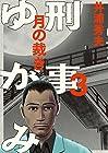 刑事ゆがみ 第3巻