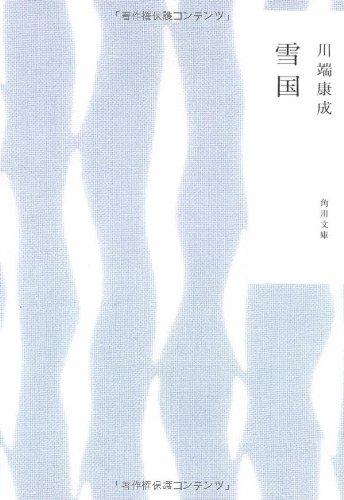 雪国 (角川文庫)の詳細を見る