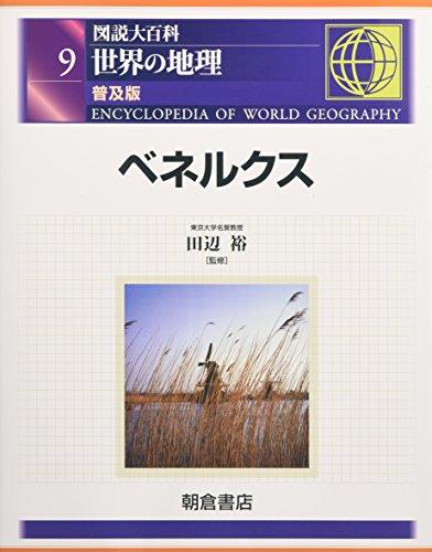 図説大百科 世界の地理〈9〉ベネルクス