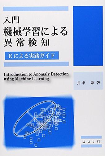 入門 機械学習による異常検知—Rによる実践ガイド