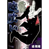 嘘喰い 16 (ヤングジャンプコミックス)