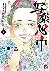 写楽心中少女の春画は江戸に咲く ~4巻 (会田薫)
