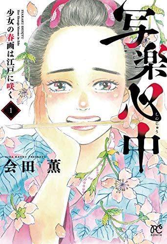 写楽心中 少女の春画は江戸に咲く (1) (ボニータ・コミックス)