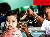 CRP ロンジーとタナカ Myanmar 2018 (PHOTO CAMP)