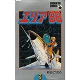 エリア88 3 (少年ビッグコミックス)