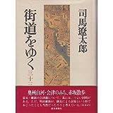 奥州白河・会津のみち;赤坂散歩 (街道をゆく)