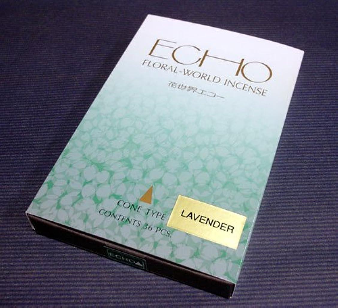 白い飽和する高原香水香 コーンタイプ 花世界エコー ラベンダー 松栄堂 【お香】