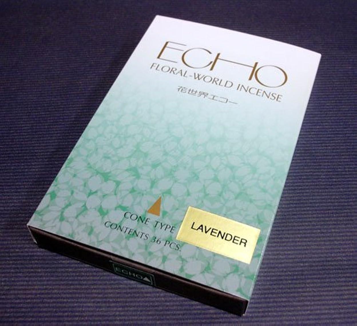 基本的な膨らませるからに変化する香水香 コーンタイプ 花世界エコー ラベンダー 松栄堂 【お香】