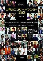 世界のコンサートマスターは語る: 世界の名門オーケストラから、51人の証言
