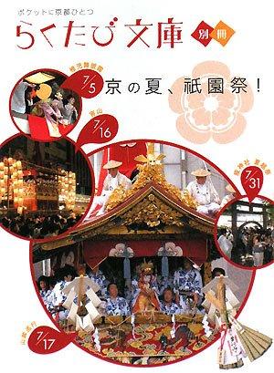 京の夏、祇園祭! (らくたび文庫別冊)の詳細を見る