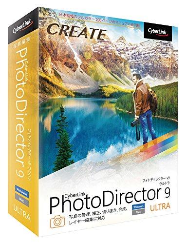 サイバーリンク PhotoDirector 9 Ultra ...