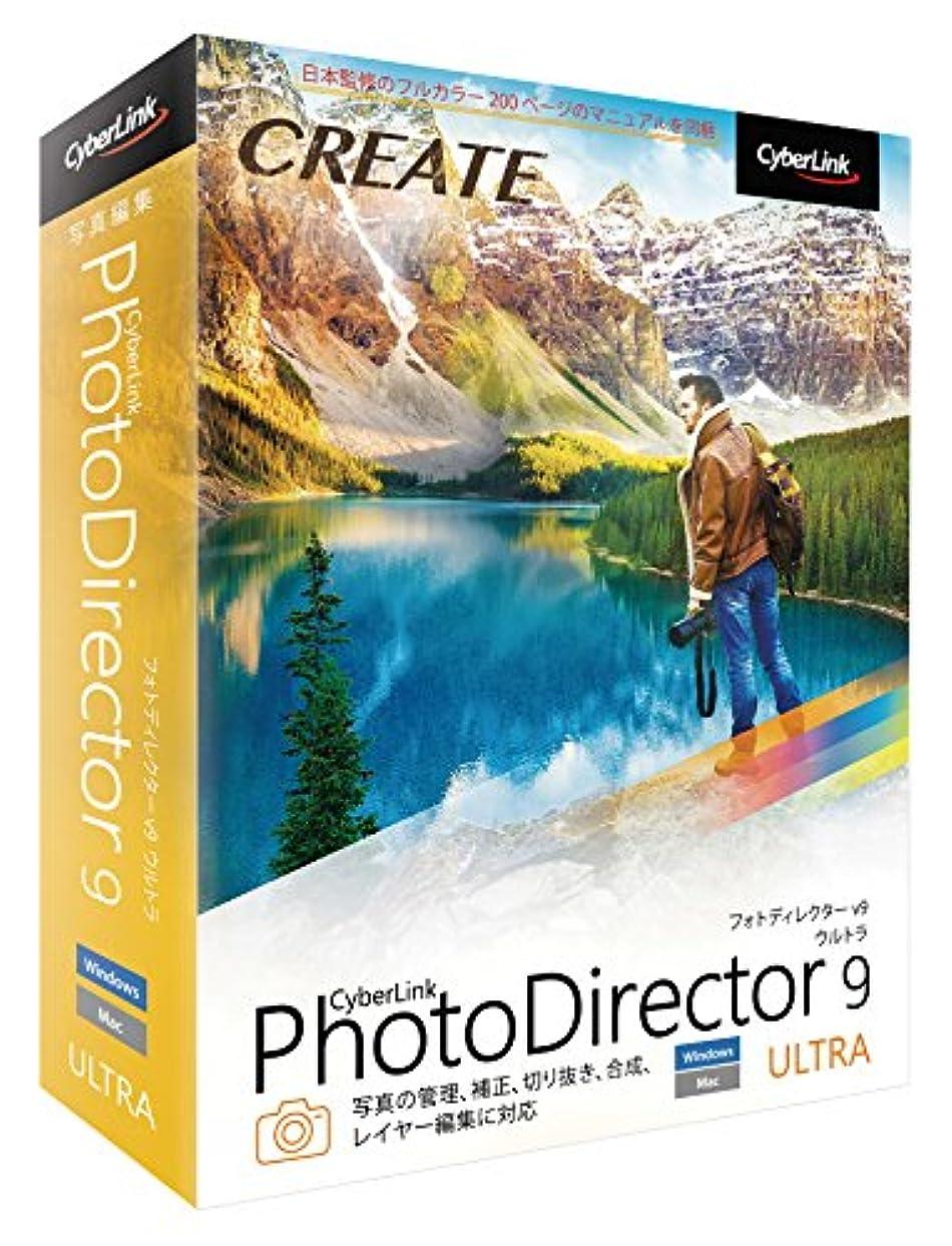 合計簡略化するやむを得ないサイバーリンク PhotoDirector 9 Ultra 通常版