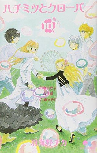 ハチミツとクローバー (10) (クイーンズコミックス—コーラス)