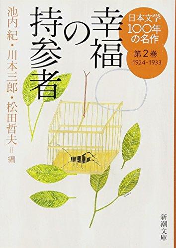 日本文学100年の名作 第2巻 1924-1933 幸福の持参者 (新潮文庫)