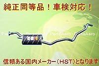 送料無料 タイプマフラー デリカスペースギア PD8W PE8W 純正同等/車検対応HST067-23
