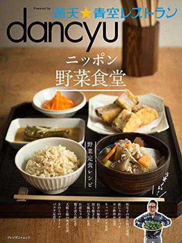 dancyu 満天☆青空レストラン ニッポン野菜食堂 (プレジデントムック)