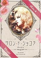 サロン・ド・ショコラ [DVD]()