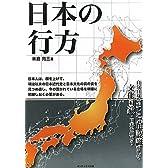 日本の行方―自分自身で正しい歴史認識をして文化国家・日本を創ろう