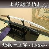 高級居合刀 上杉謙信拵え 姫鶴一文字-本革仕様(刀袋付き)