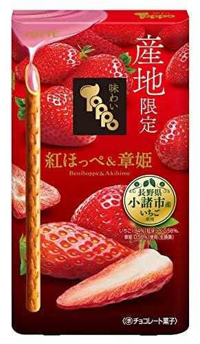 味わいトッポ 紅ほっぺ&章姫 10個