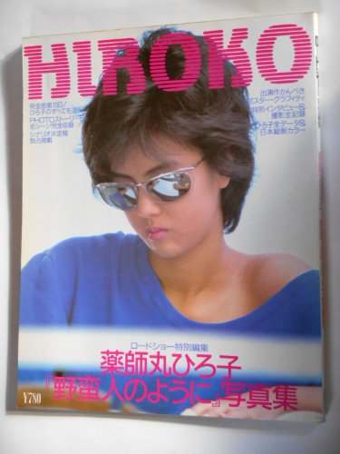 HIROKO 薬師丸ひろ子 野蛮人のように 写真集 昭和61年 ロードショー特別編集