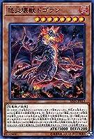 遊戯王カード 怒炎壊獣ドゴラン(ノーマル) ソウルバーナー(SD35) | ストラクチャーデッキ 効果モンスター 炎属性 恐竜族 ノーマル