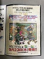 ドラゴンクエスト Ⅰ・Ⅱ ポスター ゲームボーイカラー 鳥山明 GBC ドラクエ 1・2 ロト DQ GAME BOY 堀井雄二