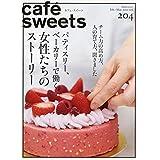 9点すべてのイメージを見る 著者をフォロー 柴田書店 + フォロー cafe-sweets (カフェ-スイーツ) vol.204 (柴田書店MOOK)