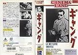 ギャング [VHS] 画像