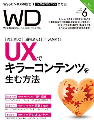 Web Designing 2018年6月号