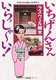 いちげんさん いらっしゃ~い! / ラズウェル細 木 のシリーズ情報を見る