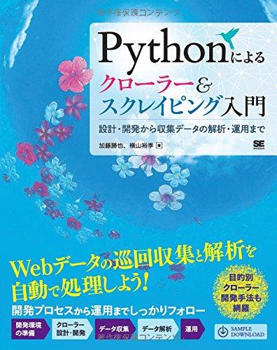 Pythonによるクローラー&スクレイピング入門 設計・開発から収集データの解析・運用までの詳細を見る