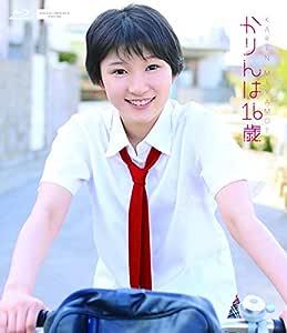 かりんは 16歳 [Blu-ray]