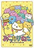 アニメみっちりねこ[DVD]