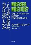 これは誰の危機か、未来は誰のものか——なぜ1%にも満たない富裕層が世界を支配するのか,