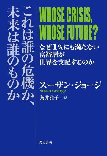 これは誰の危機か、未来は誰のものか――なぜ1%にも満たない富裕層が世界を支配するのか,の詳細を見る