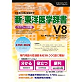 新・東洋医学辞書V8[ユニコード辞書]