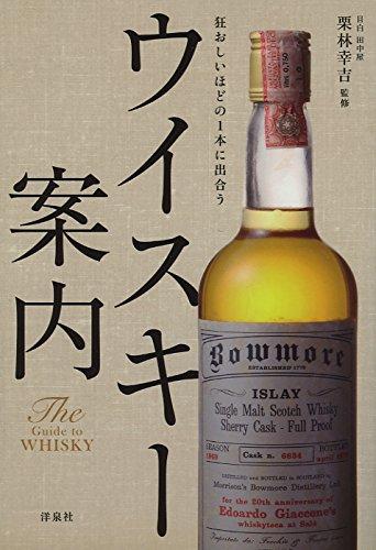 ウイスキー案内