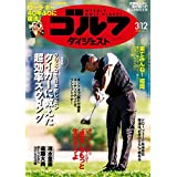 週刊ゴルフダイジェスト 2019年 03/12号 [雑誌]