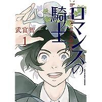 ロマンスの騎士 (1) (裏少年サンデーコミックス)