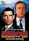 第四の核[DVD]