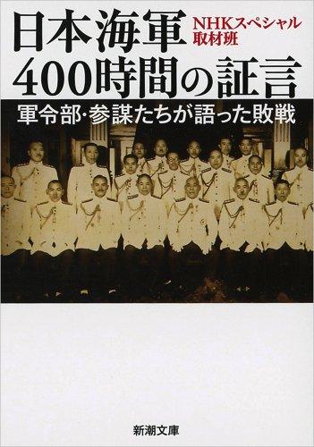 日本海軍400時間の証言: 軍令部・参謀たちが語った敗戦 (新潮文庫)