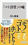 「コト消費」の嘘 (角川新書)