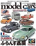 model cars (モデルカーズ) 2019年7月号 Vol.278