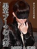 黒革ブーツの人妻 素人ぷちエロ写真集